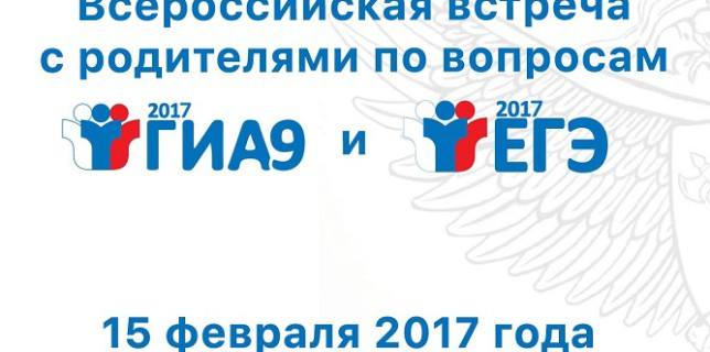 Vserossiyskaya_vstrecha_s_roditelyami_2